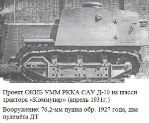 САУ Д-10