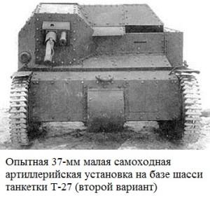 САУ 30 ии на шасси Т-27