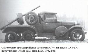 САУ СУ-4 с ДРП