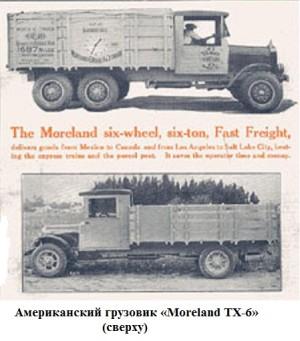 грузовик Мореленд ТХ-6