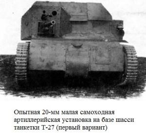 САУ калибра 20 мм на шасси Т-27