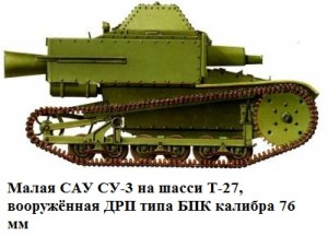 САУ СУ-3 с ДРП