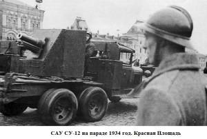 САУ СУ-12