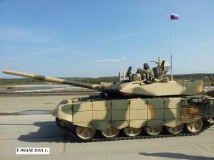 Т-90 АМ
