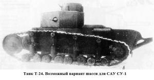 Танк Т-12/24