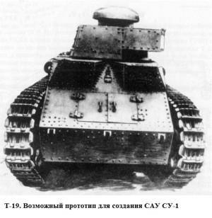 Танк Т-19