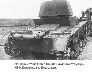Т-26А