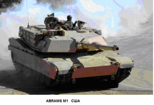 Абрамс М1