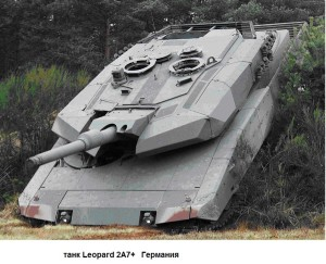 Леопард 2А7+