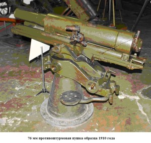 противоштурмовая пушка обр 1910 года