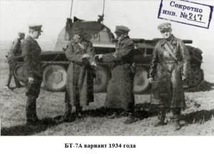 БТ-7А вариант 1934 года