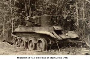 БТ-7А