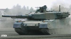 танк Тип 10 Япония