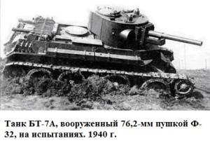 БТ-7А с пушкой Ф-32