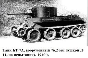 БТ-7А с пушкой Л - 11
