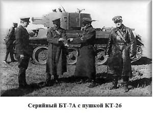 Серийный БТ-7А с пушкой КТ-26