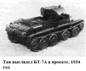 БТ-7А 1934