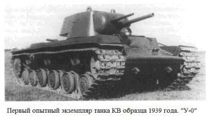 Танк КВ У-0