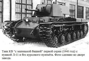 КВ-1 опытный экземпляр