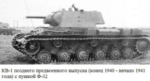 КВ-1 1940 года