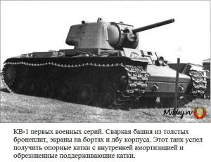 КВ-1 1941 года