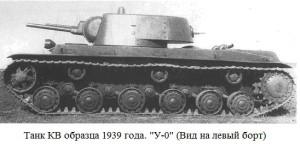 танк У-0