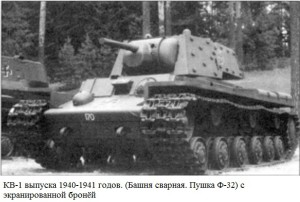 КВ-1 с пушкой Ф-32