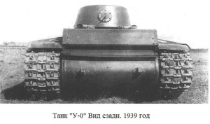У-0 4