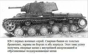 КВ-1 1941 года выпуска