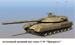 Т-99 вариант