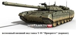 T-99 вариант
