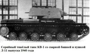 КВ-1 образца 1940 г