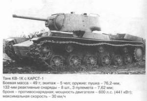 танк КВ-1 К