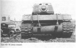 КВ-1 К
