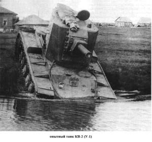 КВ-2 У-1