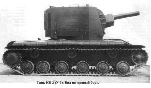 КВ-2 У-3