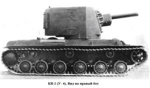 КВ-2 У-4