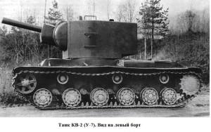КВ-2 У-7