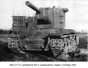 КВ-2 с пониженной башней