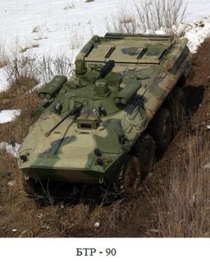 БТР-90 2