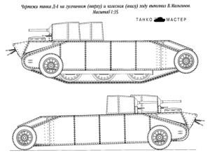 д-4 4