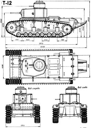 Т-12 8