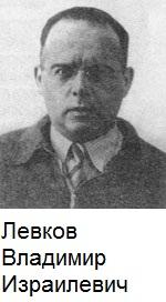Левков ВИ