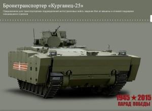 БТР Курганец - 25