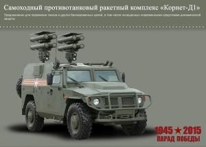 ПТРК Корнет - Д1