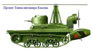 танк Камова