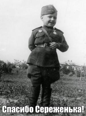 Солдат Серёженька