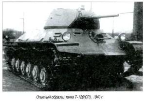 т-126СП 1940г
