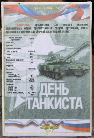 Т-80БВМ_7