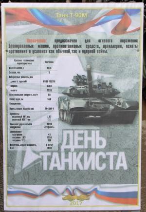 Т-90М 5